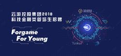 Forgame云游控股集团2018届校园招聘.jpg